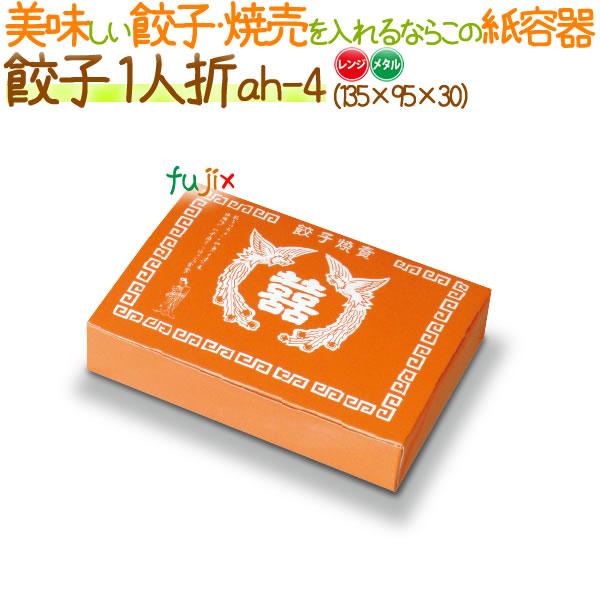 餃子紙箱 1人折レンジ・ メタル 1200個/ケース【使い捨て 紙容器】【餃子箱】