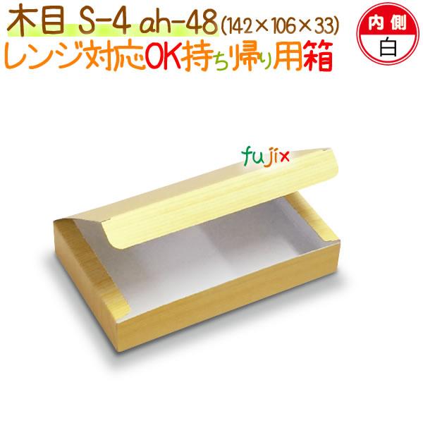 木目  S-4 1200個/ケース【弁当 使い捨て 容器】【食品包材】