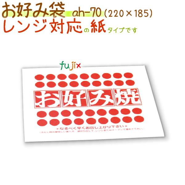 お好み袋 3000枚/ケース【お好み焼き用 袋】