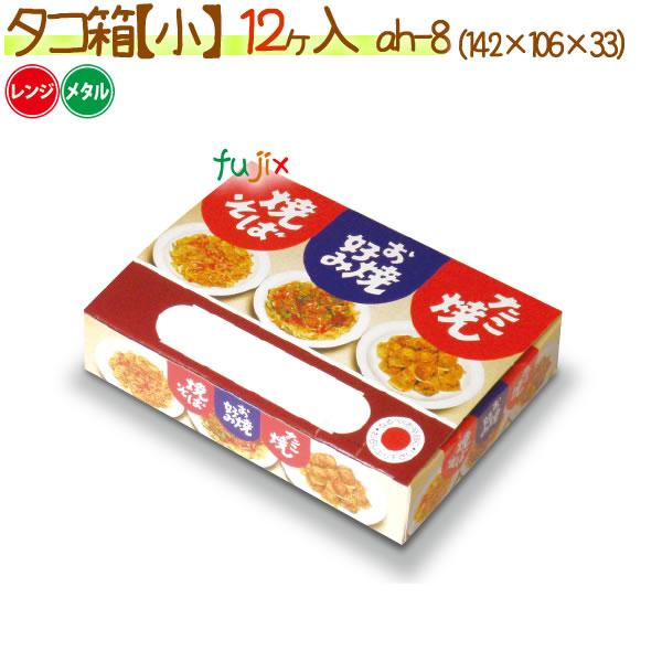 タコ箱(小 )レンジ・メタル 1200個/ケース【たこ焼き 箱】【模擬店 容器】