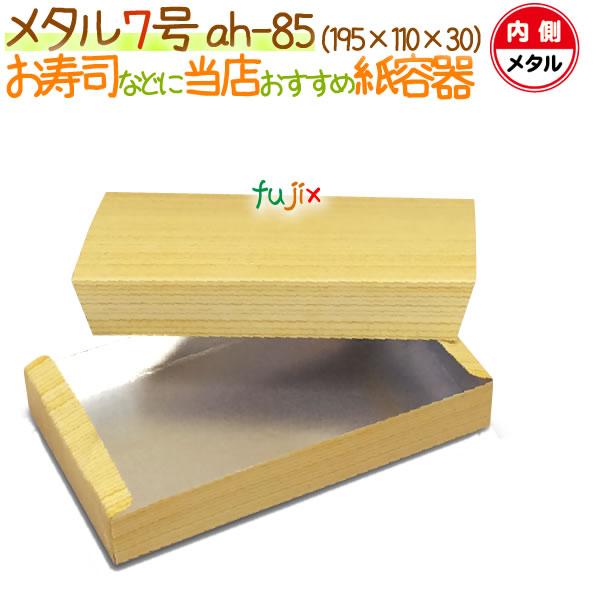 メタル 7 号 600個/ケース【弁当 使い捨て 容器】【食品包材】