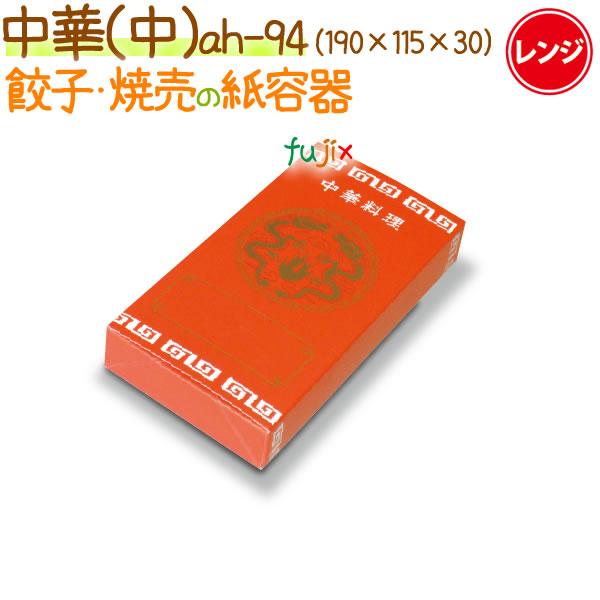 中華(中) 600個/ケース【使い捨て 紙容器】【シュウマイ 餃子 箱】