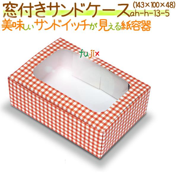窓付きサンドケース 1000個/ケース【使い捨て 紙容器】