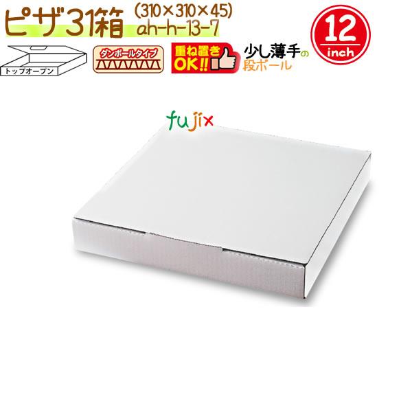 ピザ 31 100個/ケース【ピザ箱】【12インチ】