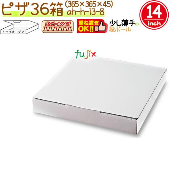 ピザ 36 50個/ケース【ピザ箱】【14インチ】