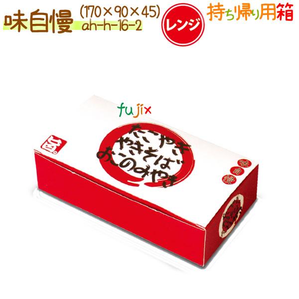 味自慢 800個/ケース【たこ焼き 箱】【模擬店 容器】