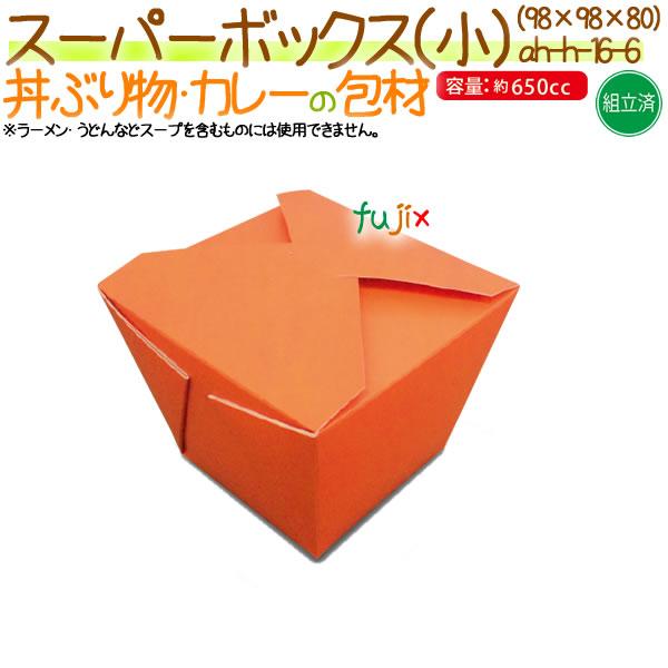 スーパーボックス(小) 300個/ケース【丼物 紙容器】【使い捨て】