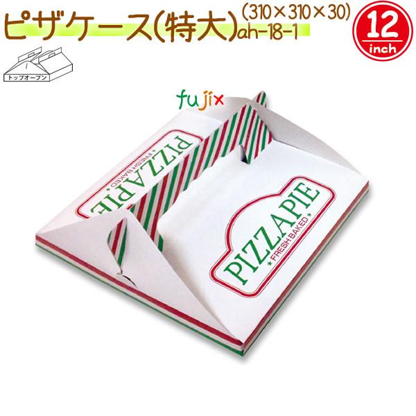 ピザケース(特大) 150個/ケース【ピザ箱】【12インチ】