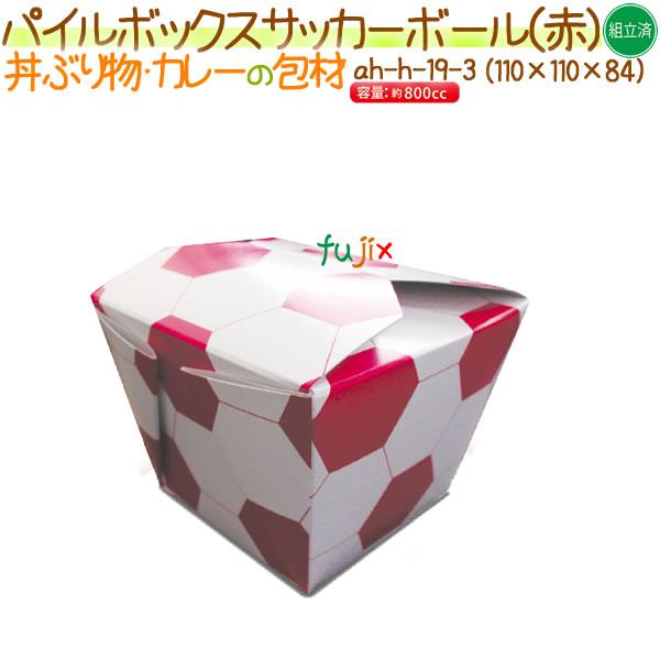 パイルボックス サッカーボール(赤) 300個/ケース【丼物 紙容器】【使い捨て】