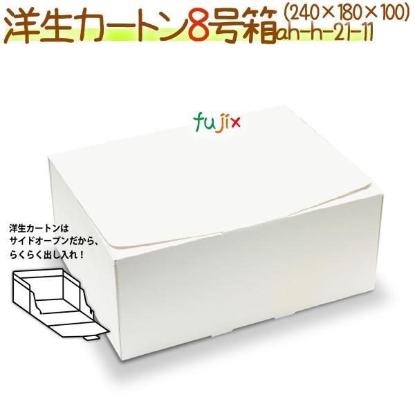 洋生カートン 8号 200個/ケース【洋生カートン】【使い捨て ケーキ箱】