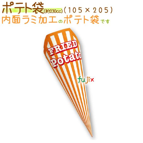 ポテト袋 3600個/ケース【フライドポテト 袋】