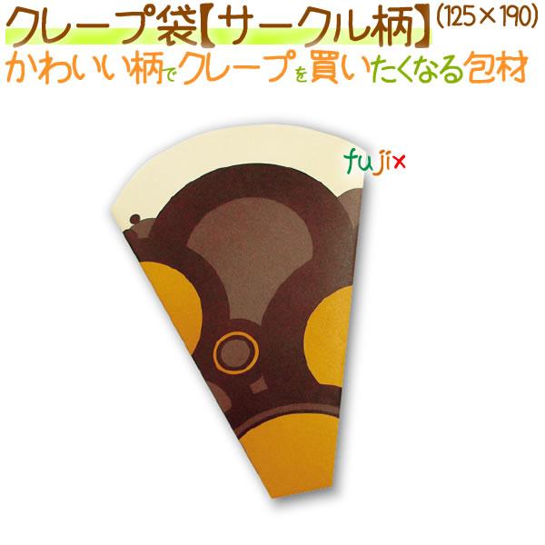 三角袋(サークル柄) 2000枚/ケース【クレープ 袋】