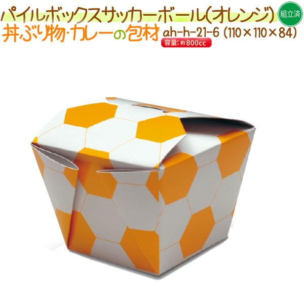 パイルボックス サツカーボール(オレンジ) 300個/ケース【丼物 紙容器】【使い捨て】