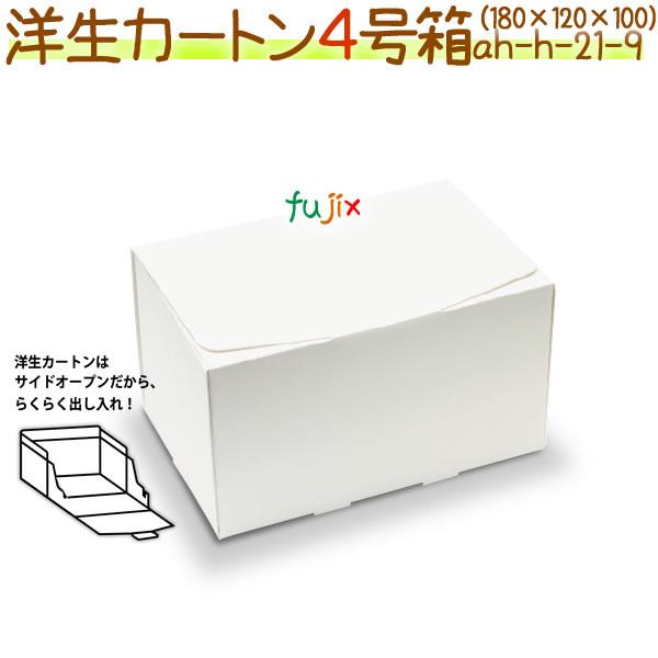 洋生カートン 4号 200個/ケース【洋生カートン】【使い捨て ケーキ箱】