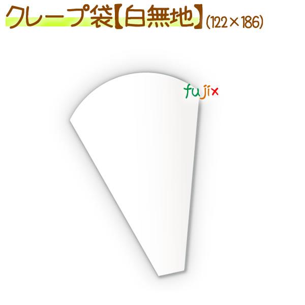 三角袋(白無地) 2000枚/ケース【クレープ 袋】