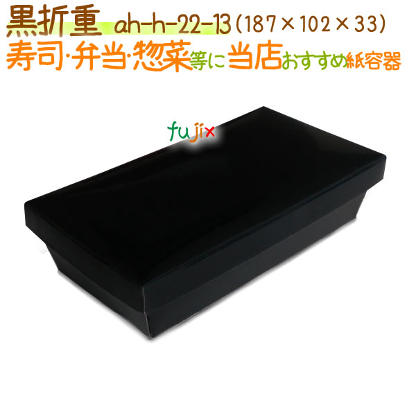 黒折重 200個/ケース【弁当 使い捨て 容器】【食品包材】