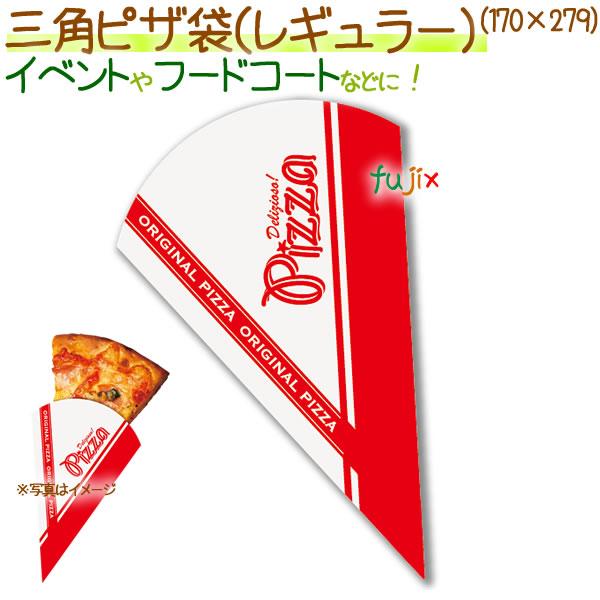三角ピザ袋(レギュラー) 1000枚/ケース【ピザ テイクアウト用】