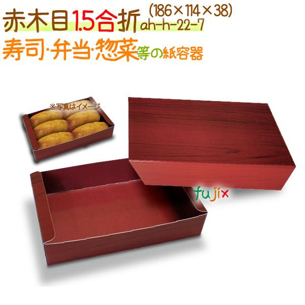 赤木目 1.5合折 400個/ケース【弁当 使い捨て 容器】【食品包材】