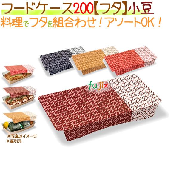 フードケース 200【フタ】小豆 400枚/ケース【フードボックス】【本体別売】