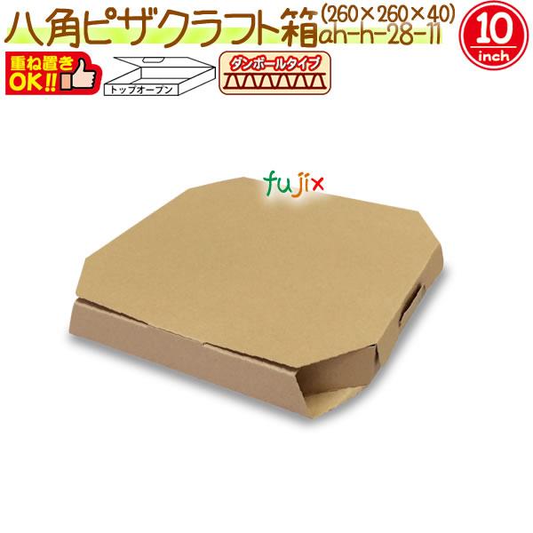 八角ピザ10インチクラフト 100個/ケース【ピザ箱】【ピザケース】