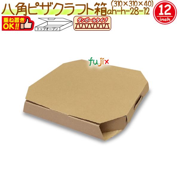 八角ピザ12インチクラフト 100個/ケース【ピザ箱】【ピザケース】