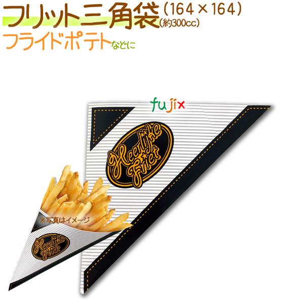 フリット三角袋 1600枚/ケース【フライドポテト 袋】