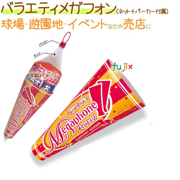 バラエティメガフォン(ネット+パーカー付属) 300セット/ケース【売店 包材】【お土産屋】