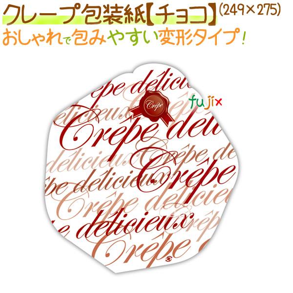 クレープ包装紙(チョコ) 2000枚/ケース【クレープ 袋】【包装紙】