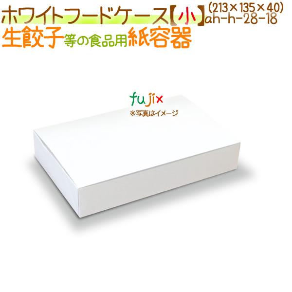 生餃子 箱【小】 300個/ケース【使い捨て 紙容器】