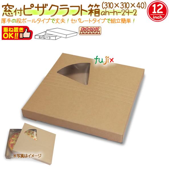 窓付ピザ12インチ クラフト 80個/ケース【ピザ箱】【ピザケース】