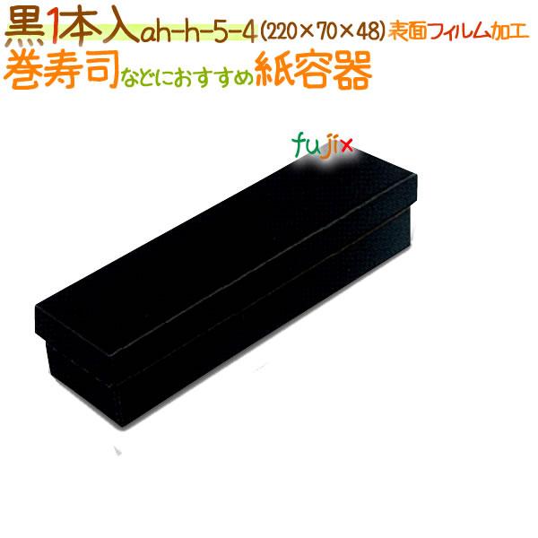 黒1本入 300個/ケース【弁当 使い捨て 容器】【食品包材】