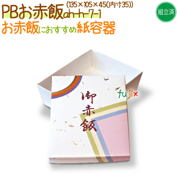 PBお赤飯 200個/ケース【赤飯 弁当容器】