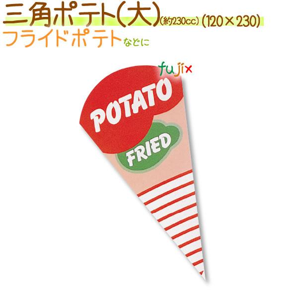 三角ポテト(大) 3000枚/ケース【フライドポテト 袋】