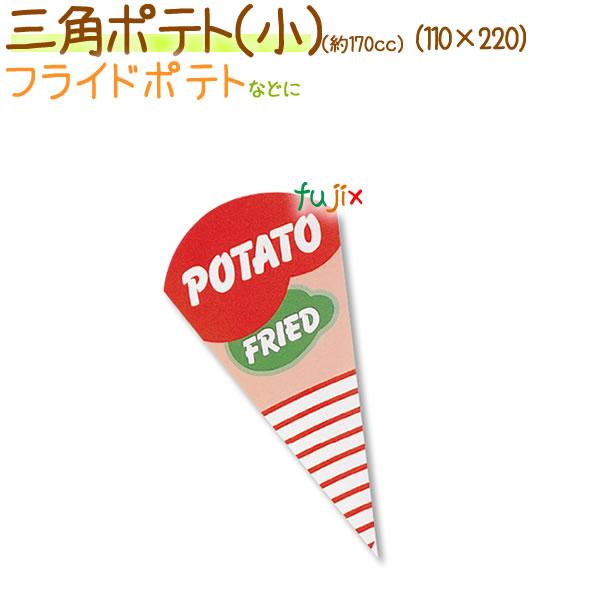 三角ポテト(小) 3000枚/ケース【フライドポテト 袋】