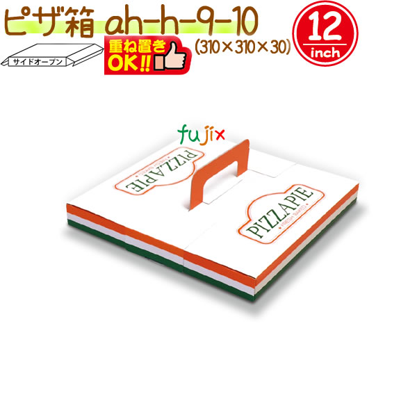 ピザ 12インチ 200個/ケース【ピザ箱】【ピザボックス】