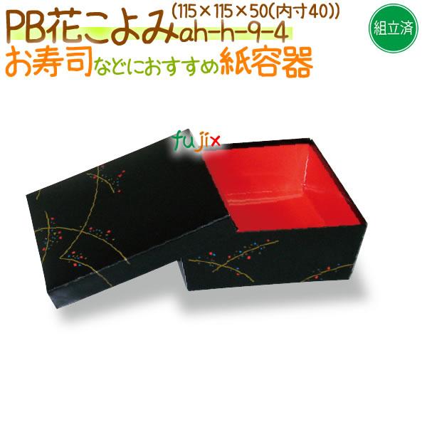 PB花こよみ 150個/ケース【ちらし寿司 弁当容器】