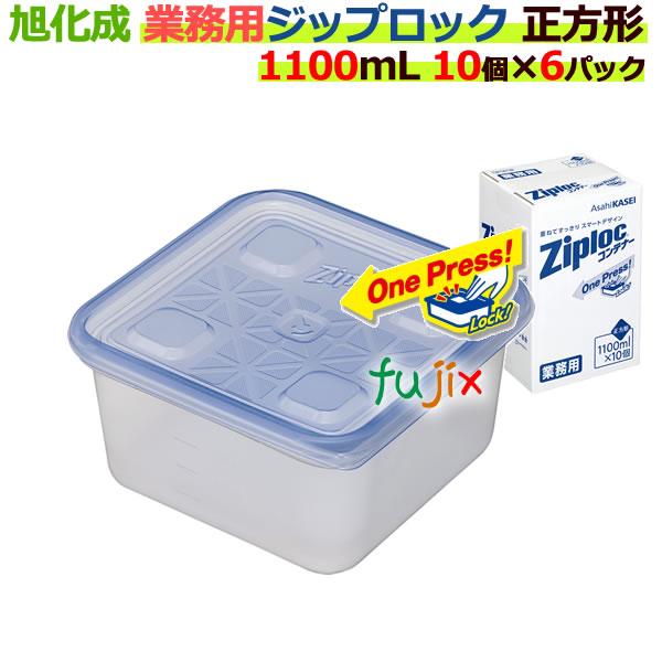 業務用 ジップロック コンテナー 正方形 1100ml 10個入×6パック/ケース[ジップロック 食品保存容器] 【旭化成】