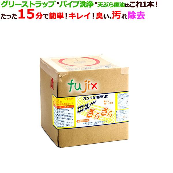 アマテラ ニューさらさら 廃油処理剤 5L×4本/ケース_グリーストラップ洗浄