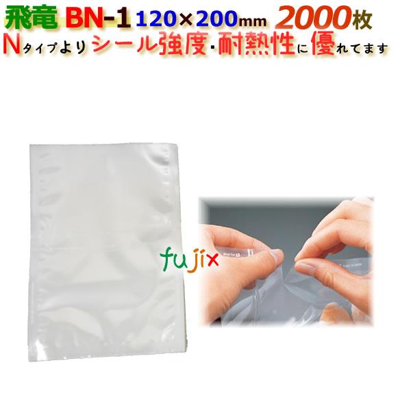 ナイロンポリ 飛竜 BNタイプ BN-1 120×200mm 2000枚/ケース 旭化成パックス