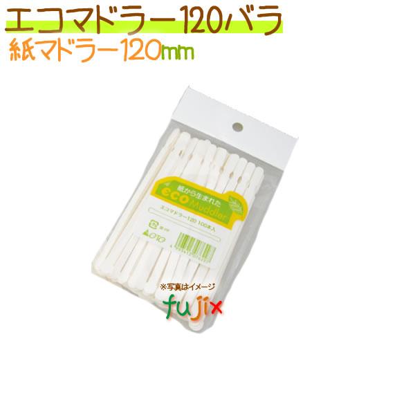 エコマドラー120 バラ 100本ヘッダー袋× 120袋/ケース【紙マドラー】【120mm】