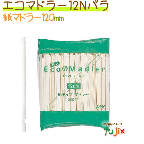 エコマドラー12N バラ 200本袋× 100袋/ケース【紙マドラー】【12cm】【使い捨て】