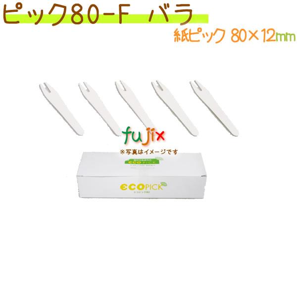 エコピック80 バラ 600本× 20小箱/ケース【ピック(楊枝) 】【たこやき 和菓子】