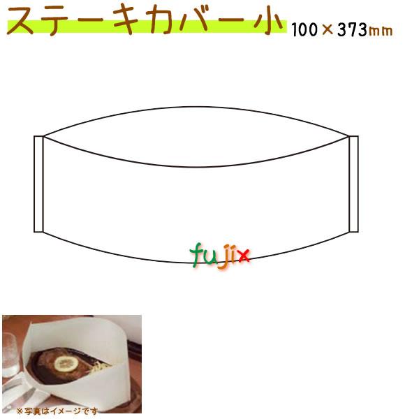 ステーキカバー 小 2000枚/ケース 鉄板焼き ハンバーグ 使い捨て 紙カバー