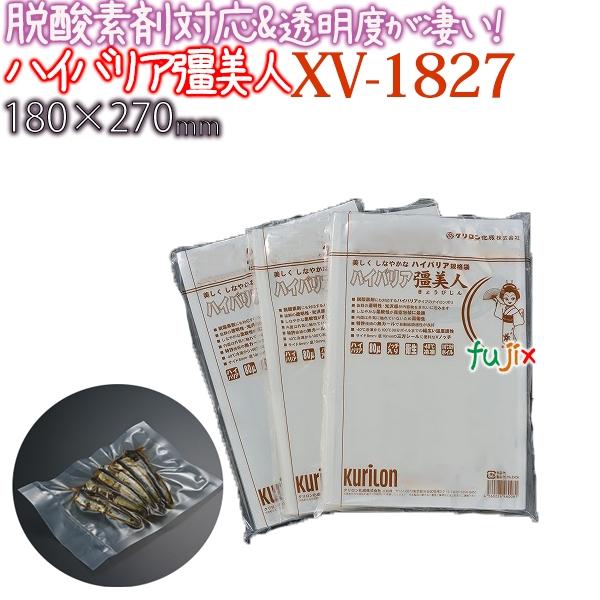 クリロン化成 ハイバリア彊美人(きょうびじん)厚80μ XV-1827 180×270mm 2000枚 ナイロンポリ
