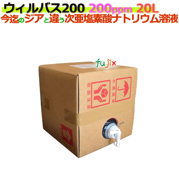 ウィルバス 200 200ppm 20L バロンボックス1本/ケース 【次亜塩素酸ナトリウム】【食品添加物殺菌料】
