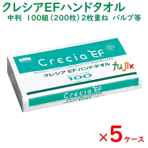 100W 日本製紙クレシア ハンドタオル ソフトタイプ クレシアEF 100組(200枚)×60パック/ケース×5ケース 2枚重ね