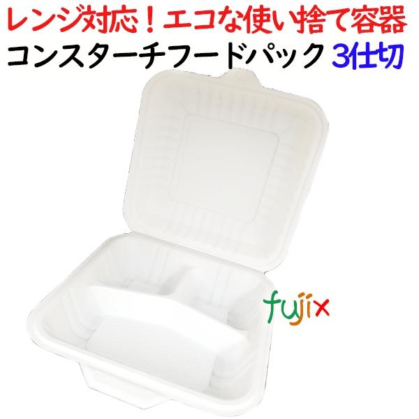 コンスターチフードパック 3仕切 400個(50×8)/ケース 弁当容器