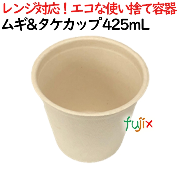 ムギ&タケカップ 425ml 1200個(50×24)/ケース スープカップ