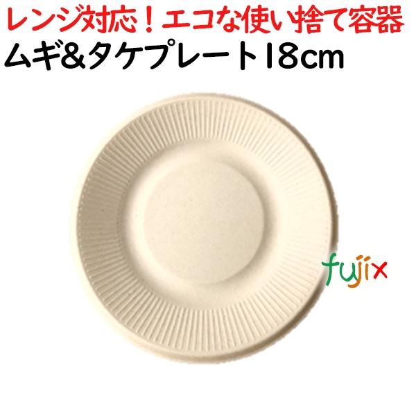 ムギ&タケプレート 18cm 1600枚(50×32)/ケース 使い捨て紙皿
