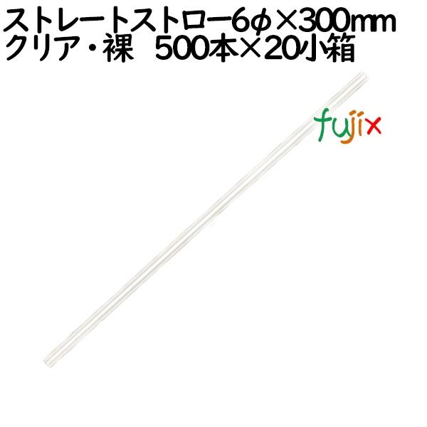 ストレートストロー6×300mm クリア・裸 10000個(500×20)/ケース